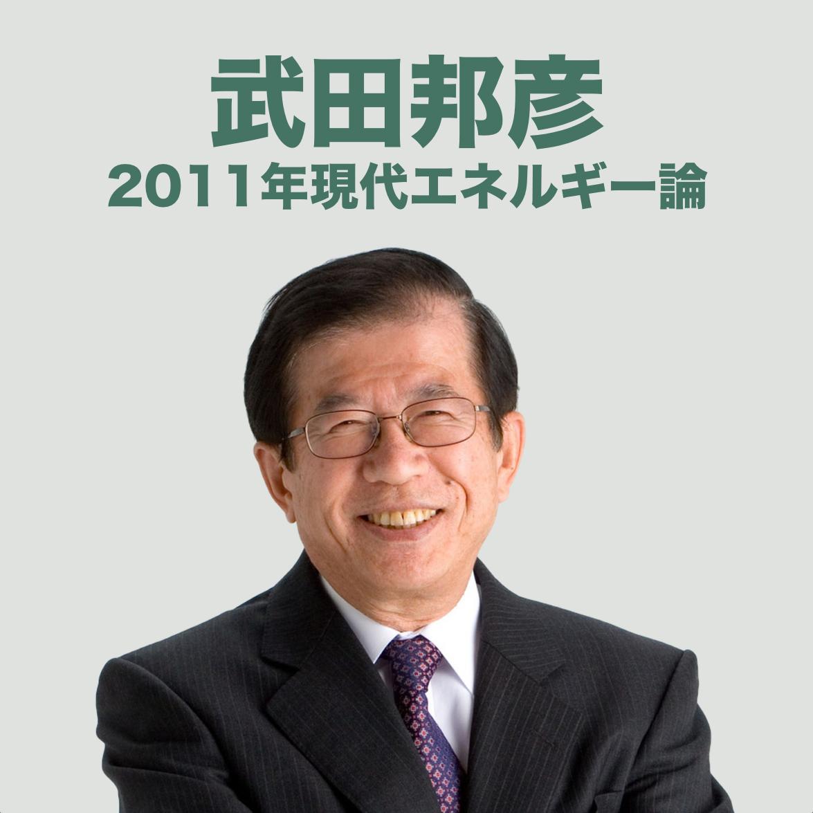 2011現代エネルギー論